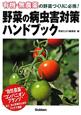 野菜の病虫害対策ハンドブック 有機・無農薬の野菜づくりに必携!