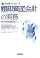 棚卸資産会計の実務 会計実務ライブラリー1