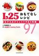 L25 おもてなしレシピ 「女子力」あげちゃうワザあり料理97
