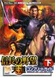 信長の野望 天道 コンプリートガイド(下) プレイステーション3版/Xbox 360版対応