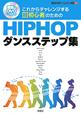 HIP HOPダンスステップ集 Let's HIP HOP!リズムダンス教室2 DVD付 図解&DVDでわかる これからチャレンジする超初心