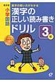小学国語 漢字の正しい読み書き ドリル 3年 漢字の使い方がわかる