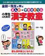 金田一先生と学ぶ まんが+学年別ドリル 小学生のための 漢字教室 この1冊で小学1年から6年までに学習する漢字が学べ