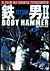鉄男II/BODY HAMMER SUPER REMIX VERSION[ACBD-10796][DVD] 製品画像