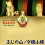 富士の山/夕焼小焼~新感覚!~新感覚!超融合ア・カペラ三重唱 唱歌・童謡を歌う