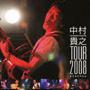 中村貴之 TOUR2008 「まだまだやるぞ」