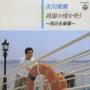 (CDR)韓国の情(こころ)を唄う~雨の永東橋(ヨンドンキョ)