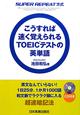 こうすれば 速く覚えられる TOEICテストの 英単語 CD付き SUPER REPEAT方式
