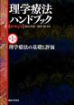 理学療法ハンドブック<改訂第4版> 理学療法の基礎と評価 (1)