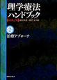 理学療法ハンドブック<改訂第4版> 治療アプローチ (2)