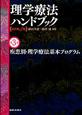 理学療法ハンドブック<改訂第4版> 疾患別・理学療法基本プログラム (3)