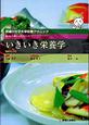 いきいき栄養学<改訂第3版> 武庫川女子大学栄養クリニック おいしく楽しくダイエ