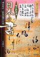 すぐわかる 日本の書<改訂版> 飛鳥時代~昭和初期の名筆