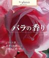 バラの香り フランス発 高貴で洗練された50種を五感で楽しむ
