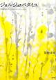 ジョルジュ・バタイユ 神秘経験をめぐる思想の限界と新たな可能性