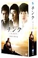チング~愛と友情の絆~ DVD-BOXII