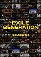 EXILE GENERATION SEASON4