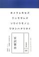 永遠の詩 宮沢賢治 (6)