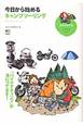 今日から始める キャンプツーリング バイクでキャンプのノウハウ満載!!