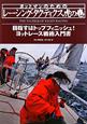 ヨットマンのための レーシング・タクティクス虎の巻 目指すはトップフィニッシュ!ヨットレース戦術入門書