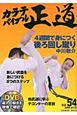 カラテバイブル 正道 中川敬介 4週間で身につく後ろ回し蹴り 世界のカラテマンとカラテファンに贈る(54)