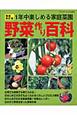 野菜作り百科<増補改訂版> 1年中楽しめる家庭菜園