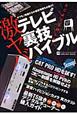 激ヤバ テレビ 裏技バイブル キワモノ機械たちの最新情報をお届け!!
