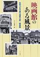 映画館のある風景 関東篇 昭和30年代盛り場風土記