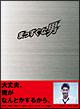 まっすぐな男 DVD-BOX