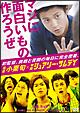 監督 小栗旬×映画「シュアリー・サムデイ」~マジに面白いもの作ろうぜ~