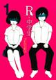 R-中学生 (1)