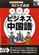 絵を見て話せるタビトモ会話 ビジネス中国語 日本語+中国語+英語