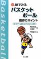 新・絵でみる バスケットボール指導のポイント<改訂版> ボールゲームからバスケットボールまで
