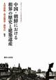 中国・朝鮮における 租界の歴史と建築遺産