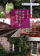 アガサ・クリスティを訪ねる旅 鉄道とバスで回る英国ミステリの舞台