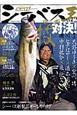 シーバス王 DVD付き (2)