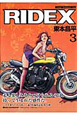 RIDEX (3)