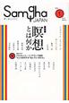 サンガジャパン 2010Spring 特集:瞑想とは何か DVD付 (1)