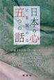 日本の心に目覚める 五つの話