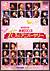 ライブビデオ ネオロマンス 15thアニバーサリー[KEBH-1173/5][DVD] 製品画像