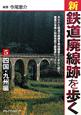 新・鉄道廃線跡を歩く 四国・九州編 (5)