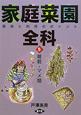 家庭菜園全科 栽培と利用のポイント 雑穀・マメ類 (5)