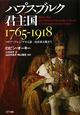ハプスブルク君主国 1765-1918 マリア=テレジアから第一次世界大戦まで