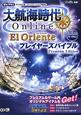 大航海時代 Online El Oriente プレイヤーズバイブル Premium Edition Windows版/プレイステーション3版対応
