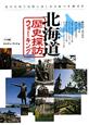 北海道 歴史探訪ウォーキング 道内各地で気軽に楽しめるルートガイド