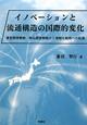 イノベーションと流通構造の国際的変化 業態開発戦略,商品開発戦略から情報化戦略への転換