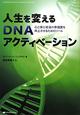 人生を変える DNA アクティベーション 心と体と社会の幸福度を向上させるためのツール