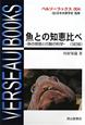 魚との知恵比べ<3訂版> 魚の感覚と行動の科学