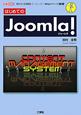 はじめてのJoomla! 無料のCMSで、カンタンWebページ管理!