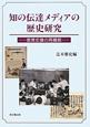 知の伝達メディアの歴史研究 教育史像の再構築